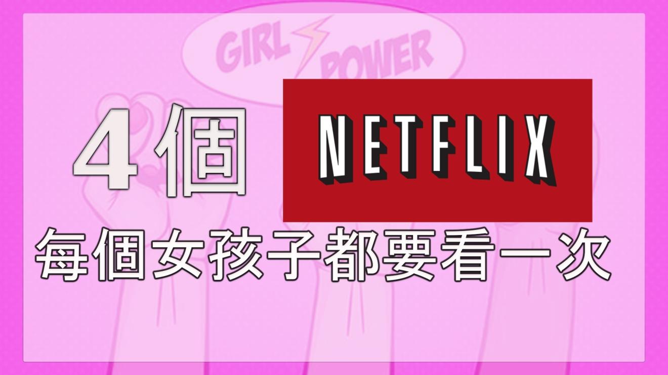 4個每個女孩子要睇嘅Netflix Show hk hong kong 香港 玩樂活動